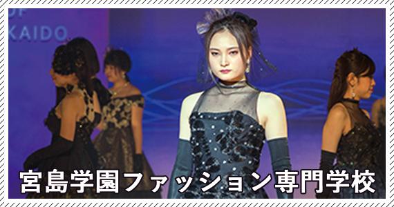 宮島学園fashion専門学校