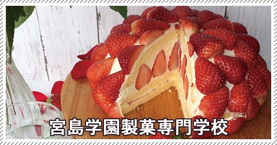 宮島学園製菓専門学校