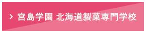 宮島学園 北海道製菓専門学校